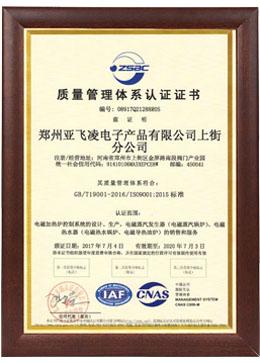 郑州亚美am8登录首页磁锅炉ISO9001质量管理体系认证