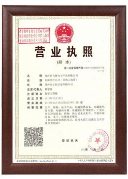 郑州<a href=index.html target=_blank class=infotextkey>亚美am8登录首页磁锅炉</a>厂家营业执照