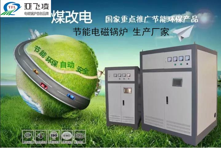 电采暖炉也称电取暖炉,全名叫电采暖锅炉